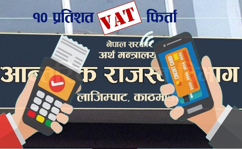 10 % VAT return on digital payment