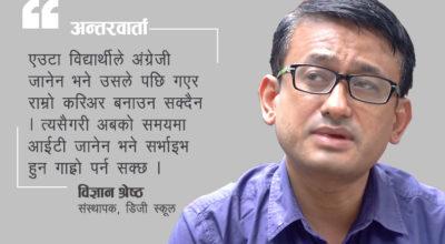 Digi school in Nepal interview with Bigyan shrestha
