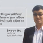 Interview with Prem Sharan Shrestha, DG of Department of Information Technology