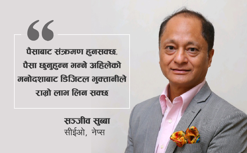 Sanjeev Subba CEO Nepal Electronic Payment System Nepal