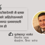 Surya Basnet Article on Crypto Currency and bit coin
