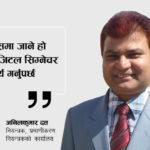 Anil Dutta
