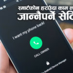 How to Find a Lost or Stolen Android Phone or iPhone ?