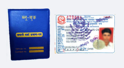license and bluebook