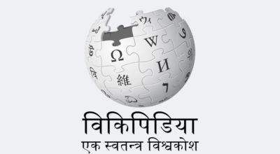 wikipedia_nepali_techpana
