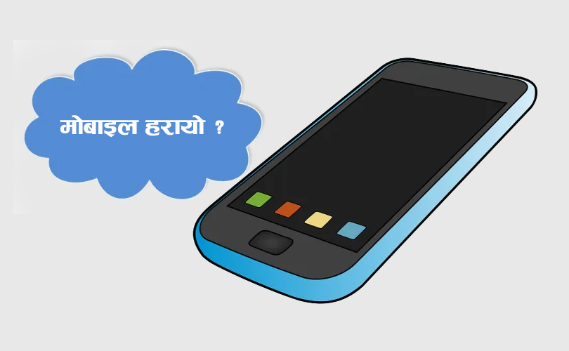 lost mobile in Nepal