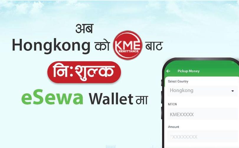 Hongkong to Nepal remittance