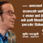 interview with Sudheer parajuli