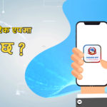 why that much special is Nagarik App ?