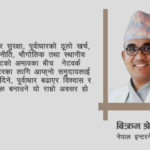 Bikram Shrestha article