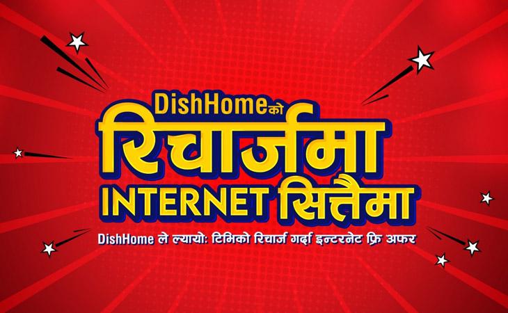 Dishhome-internet-tv-techpana