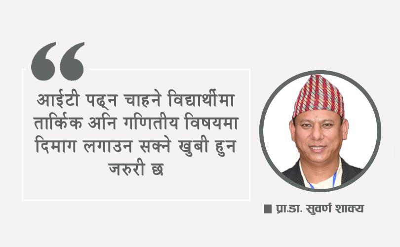 Techpana article, Subarna Shakya