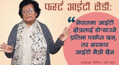 Timila Yami Thapa