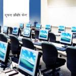 IT-center-techpana