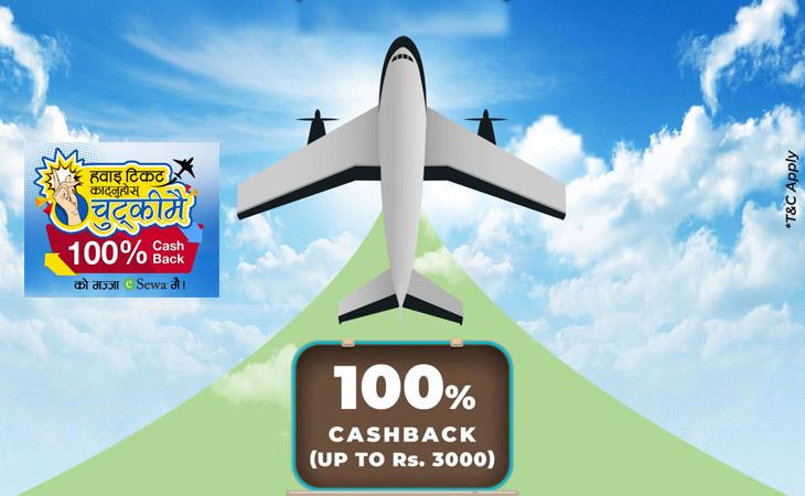 e-sewa-airline-offer-techpana