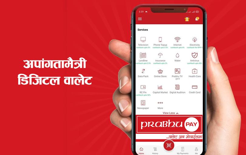 Nepal's Disability Friendly Digital Wallet Prabhu Pay