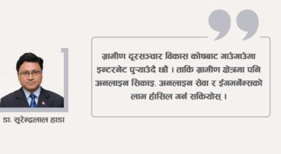 rural telecommunication fund utilization in nepal