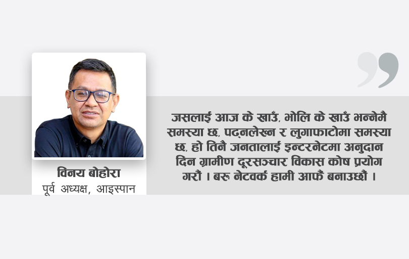 Binay Bohara Article on Rutal Telecommunication Development Fund-RTDF