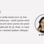 Binita Shrestha ntc article