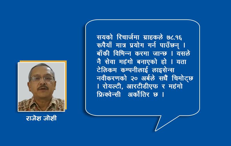 Nepal Telecom Rajesh Joshi