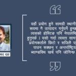 Anil Kumar Dutta Article on techpana