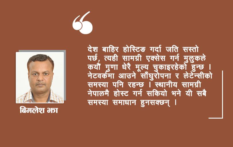 Bimalesh Jha nepal telecom techpana article design