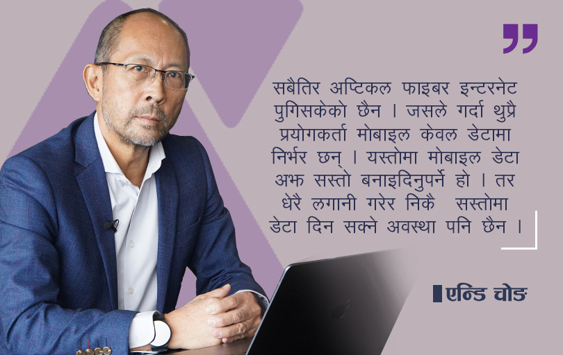 Ncell Article