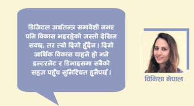Binisha Nepal Article On TechPana