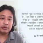 DR Samir Maskey interview in techpana