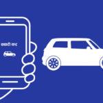 Online Vehicle's bluebook Renew service in Nepal