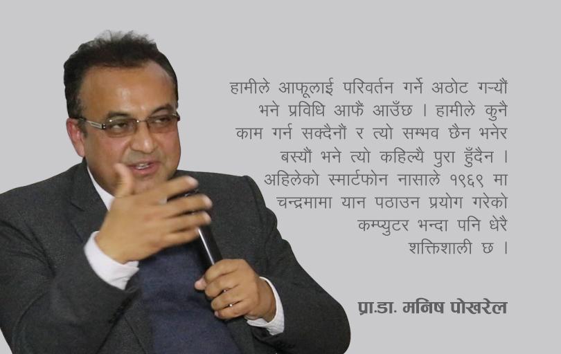Manish Pokharel Kathmandu University