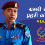 Nepal Police Control